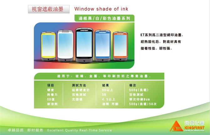 windows-shade-of-ink001